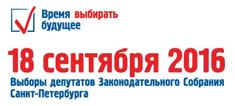 Баннер_Выборы2016_маленький_v1.0_EHJ0CZA