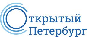 Открытый Петербург